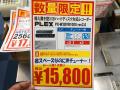 アキバ特価情報(2014年5月8日~5月11日)
