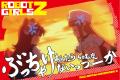 「ロボットガールズZ」、劇場上映の来場者特典が決定! 声優陣による舞台挨拶も東名阪で実施