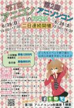 【街コン】アニメ街コン「アニコンin秋葉原」、第7回は6月29日に開催! 前夜祭としてアニソン街コンの第2回も