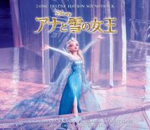 「アナと雪の女王」、サントラが累積46.6万枚でアニメ映画サントラ売上歴代1位に! 1978年の「さらば宇宙戦艦ヤマト」を抜いて