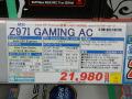 ゲーミング仕様のMSI製Z97搭載Mini-ITXマザーボード「Z97I GAMING AC」が発売に!