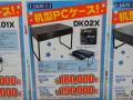 """机型PCケースの受注販売がスタート! おどろきの""""座卓型""""も"""