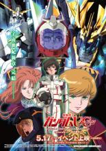 ガンダムUC、第7話(最終話)の劇場上映はスクリーンアベレージ第1位でスタート! 新宿と大阪では日計新記録樹立も