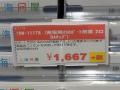 コンセント&充電用USBポート搭載のOAタップ「DN-11178」が上海問屋から!