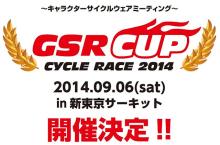 グッスマ、コスプレ/痛ジャージ必須の自転車レース「GSRカップサイクルレース2014」を9月6日に開催!  食べ放題やアニソンDJも