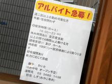 ラーメン「麺や かいと」、秋葉原・裏通りで6月中旬オープン!