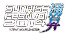 「サンライズフェスティバル2014湧昇」、詳細を発表! 「超力ロボ ガラット」「∀ガンダム」は上映話をアンケートで決定