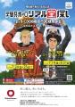 「宇宙兄弟#0」×相模原市×はやぶさプロジェクトのコラボ企画「リアル宝探しイベント」開催決定!