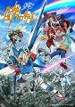 ガンプラバトルアニメ「ガンダムビルドファイターズ」、TV新シリーズが2014秋にスタート!