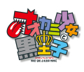 TVアニメ「オオカミ少女と黒王子」、メインスタッフ発表! 監督・カサヰケンイチ:「昔ながらの4シームではなく、2シーム」