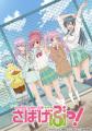 「さばげぶっ!」と「スペース☆ダンディ」がコラボ!? 一夜限りの合同特番を6月29日に放送