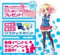アキバ☆ソフマップ1号店、コミックスとライトノベルの本格的な取り扱いが決定! しおり/ブックカバー先着配布なども