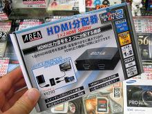 HDMI信号を2台同時出力できるHDMI分配器「SPLITTER KING2」がエアリアから!