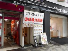 「麺屋ばんどう」、オープン半年記念セールで煮干ラーメン/煮干つけ麺が500円に