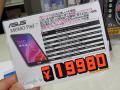 小型・軽量の7インチタブレットASUS「MeMO Pad 7(ME176C)」が登場!
