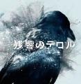 夏の新作アニメ「残響のテロル」が、Web連動クイズ企画「スピンクスからの挑戦」を実施決定!