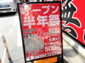 家系ラーメン「花道家」、オープン半年記念セールでラーメン(並盛/大盛)が500円に