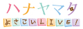 よさこい女子アニメ「ハナヤマタ」、PV公開! PS Vitaでのゲーム化や一番くじ化も決定