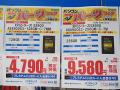 アキバ特価情報(2014年6月26日~6月29日)