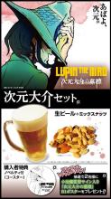 ルパン新作「LUPIN THE IIIRD 次元大介の墓標」、特典付き生ビールセット「次元大介セット」の販売が決定!