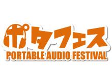 イヤホン&ヘッドホン体感イベント「ポタフェス」が6月28/29日に開催! ライブ出演アーティストも発表