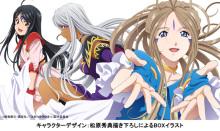 TVアニメ「ああっ女神さまっ」、BD-BOX発売記念イベント開催決定! 3女神トークショーと計3話の劇場上映
