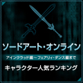 「ソードアート・オンライン」キャラクター人気ランキング投票開始!