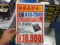 最大3.9GHz/TDP65Wの4コアAPU「A10-7800」が発売に! Kaveriの新モデル