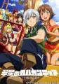 OVA版「翠星のガルガンティア」、前編の新キービジュアルと劇場特報を公開!