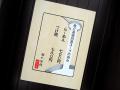 魚介系鶏白湯ラーメン/つけ麺「麺や 海渡(かいと)」、秋葉原・裏通りで近日オープン