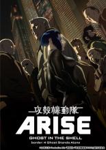 攻殻機動隊ARISE、最終章「border:4 Ghost Stands Alone」は9月6日に劇場上映開始! 攻殻機動隊、起動――
