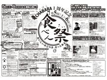 「CHABARA(ちゃばら)」「日本百貨店 しょくひんかん」、7月5日からオープン1周年記念イベントを実施! 無料配布やセールなど