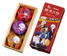 夏アニメ「Re:␣ ハマトラ」、シュウマイの「崎陽軒」とコラボ! コラボ仕様の「横濱月餅 オレンジ 3個入」を限定販売