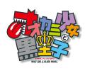 TVアニメ「オオカミ少女と黒王子」、ティザービジュアルを公開! 見栄っ張り女子・篠原エリカとドS王子・佐田恭也の2ショット