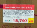 コンパクトなTripath「TK2050」搭載スピーカーアンプ「DN-11249」が上海問屋から!