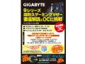 GIGABYTE、OCイベント「9シリーズ 超耐久ゲーミングマザー 徹底解説&OCに挑戦」を7月19日に開催! 新型BRIXの展示も