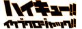 高校バレーアニメ「ハイキュー!!」、8月31日まで池袋をジャック! J-WORLD TOKYOやサンシャイン60展望台でイベントを実施