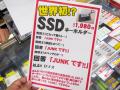 【アキバこぼれ話】動くかどうかは運次第? SSDキーホルダー(ジャンク品)が1,980円で販売中