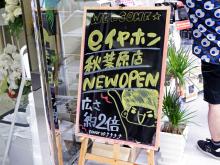 e☆イヤホン秋葉原店がリニューアルオープン! 品揃え&試聴コーナーも大幅に拡大