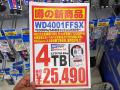 6TBのNAS向けHDDがWesternDigitalから発売! 上位シリーズ「WD Red Pro」も同時デビュー