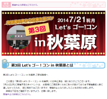 【街コン】「第3回 Let's ゴー!コン in 秋葉原」、女性不足で開催中止! 今回も男性枠は早々に完売