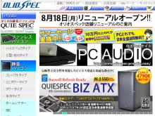 PCショップ「オリオスペック」が8月18日にリニューアルオープン! 店内にイベントスペースを併設