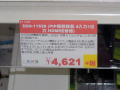 4K2K対応の4ポートHDMIセレクター 上海問屋「DN-11539」が登場!