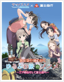 女子登山アニメ「ヤマノススメ」、富士急とのコラボが決定! ヤマノススメ号、探訪マップ、限定グッズ、ポスター、パネルなど