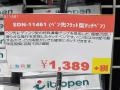 スマホ/タブレット向けのディスク型ペン先搭載タッチペン「DN-11461」が上海問屋から!