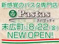 持ち帰りパスタ専門店「Pastas(パスタス)」、末広町で8月22日オープン! サイゼリヤの新業態