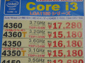 Haswell Refresh版Core i3の低消費電力モデル「Core i3-4360T」が発売に! 最上位モデルも