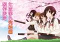 「たまゆら 完結編(仮)」、4部作で2015春より劇場上映! 楓たちの高校卒業までの1年間を描く