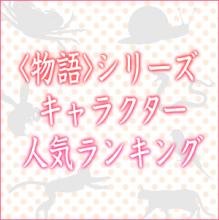 「〈物語〉シリーズ」キャラクター人気ランキング投票開始!