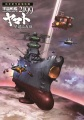 ヤマト2199、完全新作劇場版「星巡る方舟」の新たなポスタービジュアルと特報を解禁! ガトランティス「雷鳴のゴラン・ダガーム」が登場